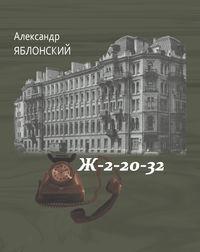 Яблонский, Александр  - Ж–2–20–32
