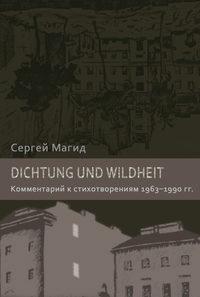 Магид, Сергей  - Dichtung und Wildheit. Комментарий к стихотворениям 1963–1990 гг.