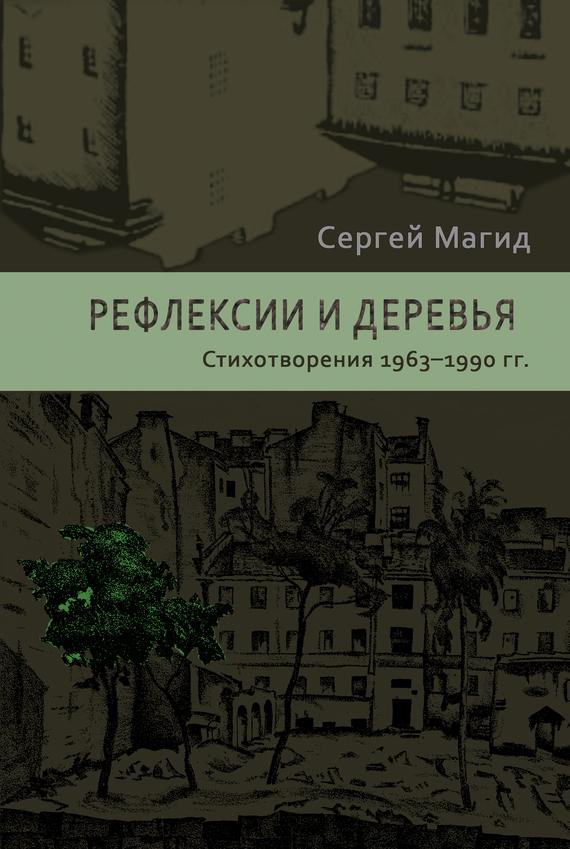 Сергей Магид Рефлексии и деревья. Стихотворения 1963–1990 гг. знаменитости в челябинске