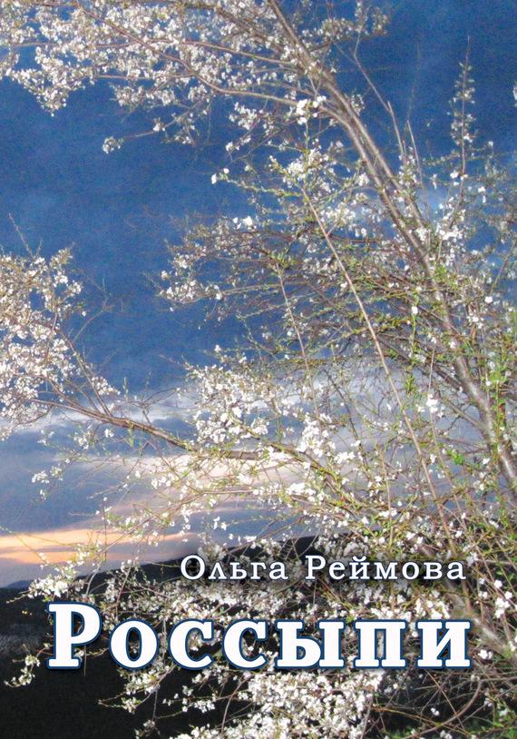 интригующее повествование в книге Ольга Реймова