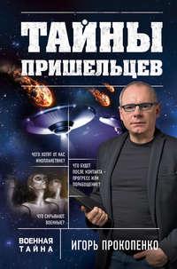 Прокопенко, Игорь  - Тайны пришельцев