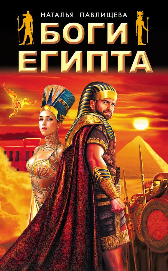 Наталья Павлищева Боги Египта александр сухов тайные боги земли