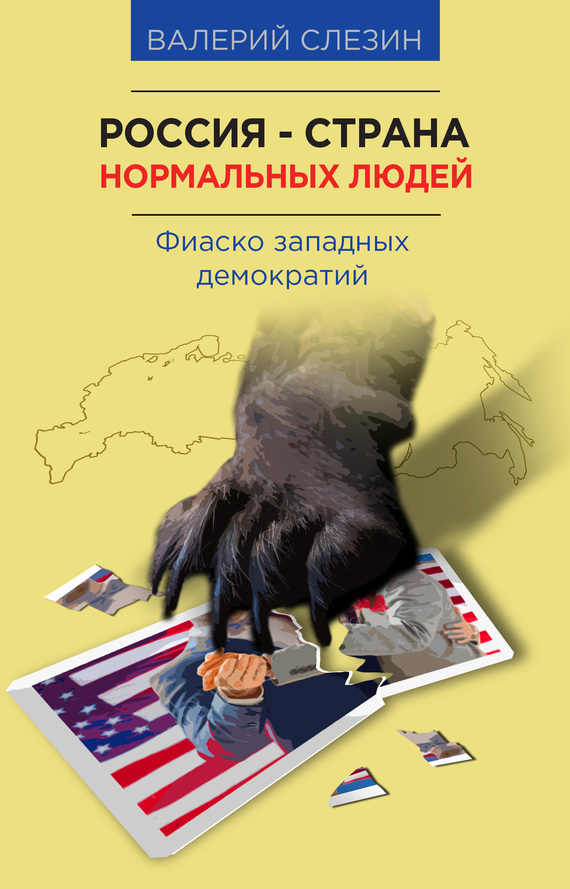 Валерий Слезин Россия – страна нормальных людей
