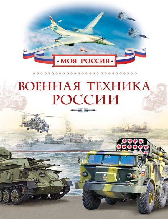 цена на А. И. Филюшкин Военная техника России