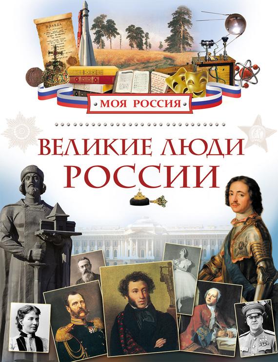 Лариса Клюшник Великие люди России ISBN: 978-5-353-07492-2 великие имена россии