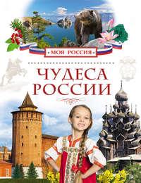 Маневич, Илья  - Чудеса России