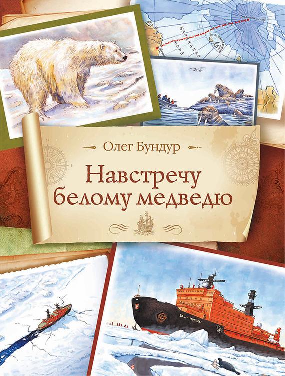 Олег Бундур - Навстречу белому медведю
