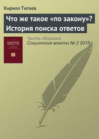 Титаев, К. Д.  - Что же такое «по закону»? История поиска ответов