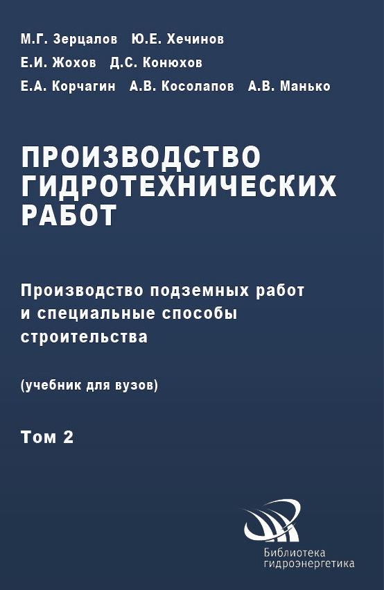 обложка электронной книги Производство гидротехнических работ. Часть 2. Производство подземных работ и специальные способы строительства