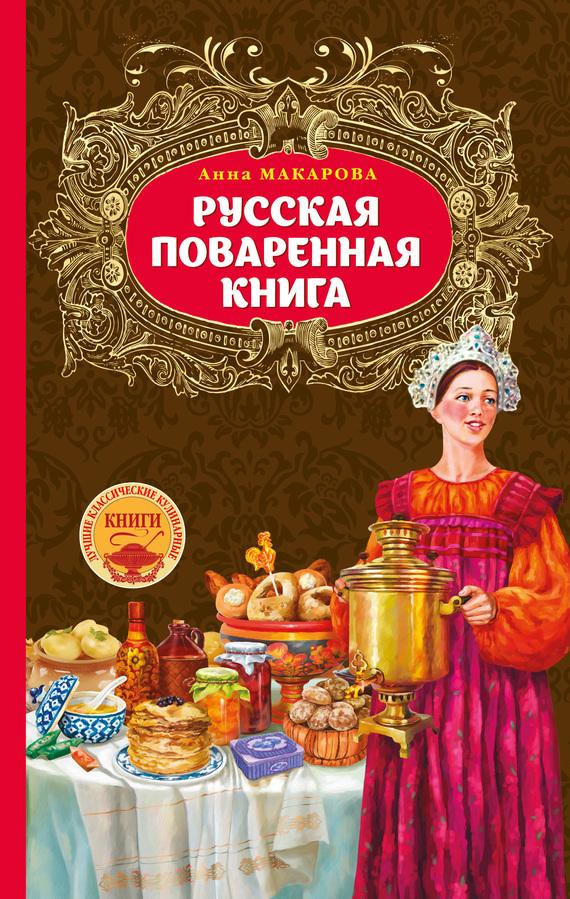 Русская поваренная книга случается неторопливо и уверенно