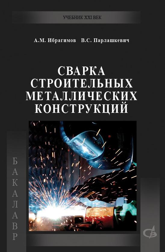 В. С. Парлашкевич Сварка строительных металлических конструкций в н галушкина технология производства сварных конструкций