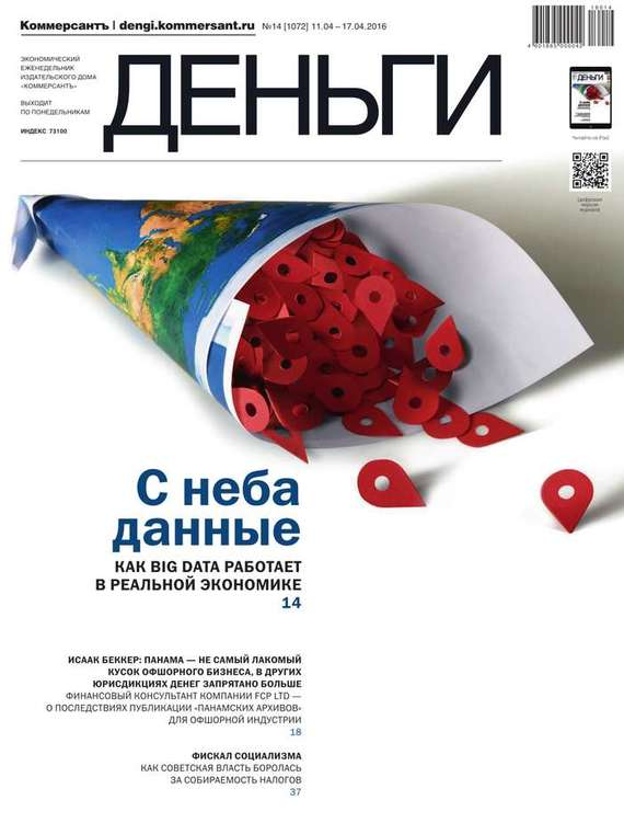 КоммерсантЪ Деньги 14-2016