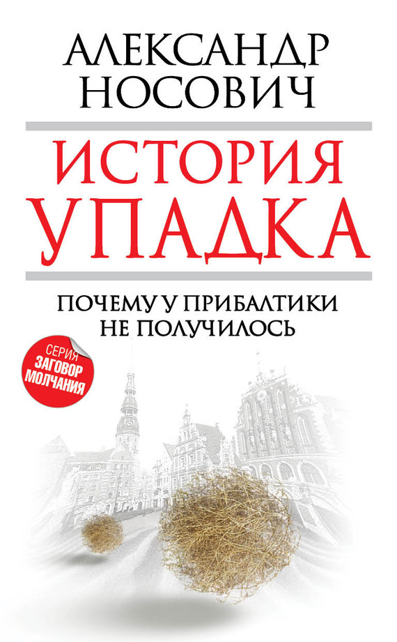 обложка книги static/bookimages/21/54/12/21541291.bin.dir/21541291.cover.jpg