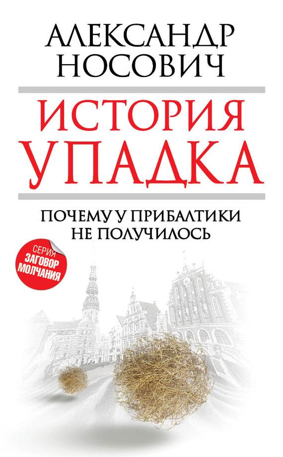 Скачать История упадка. Почему у Прибалтики не получилось бесплатно Александр Носович