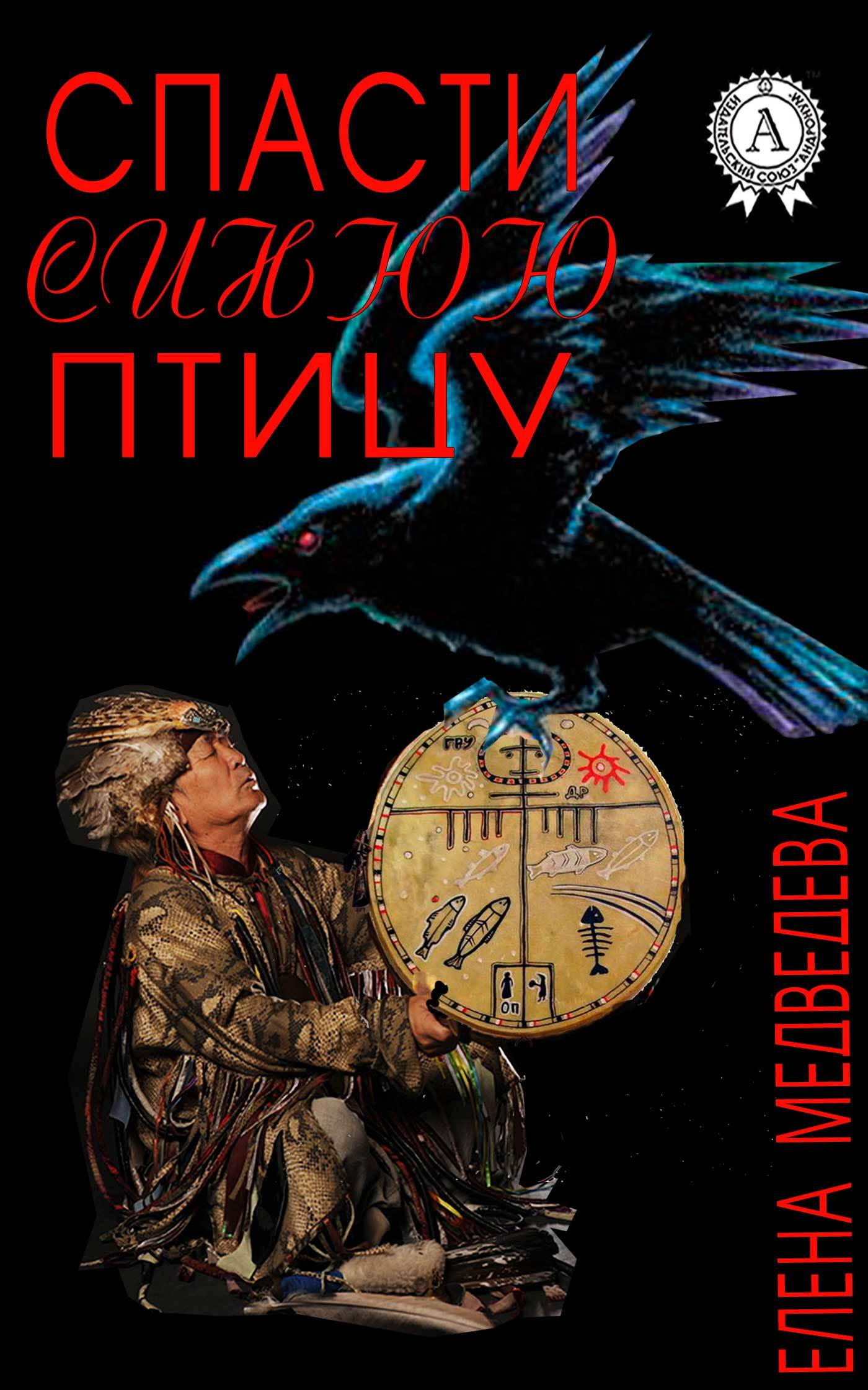 Спасти синюю птицу ( Елена Медведева  )