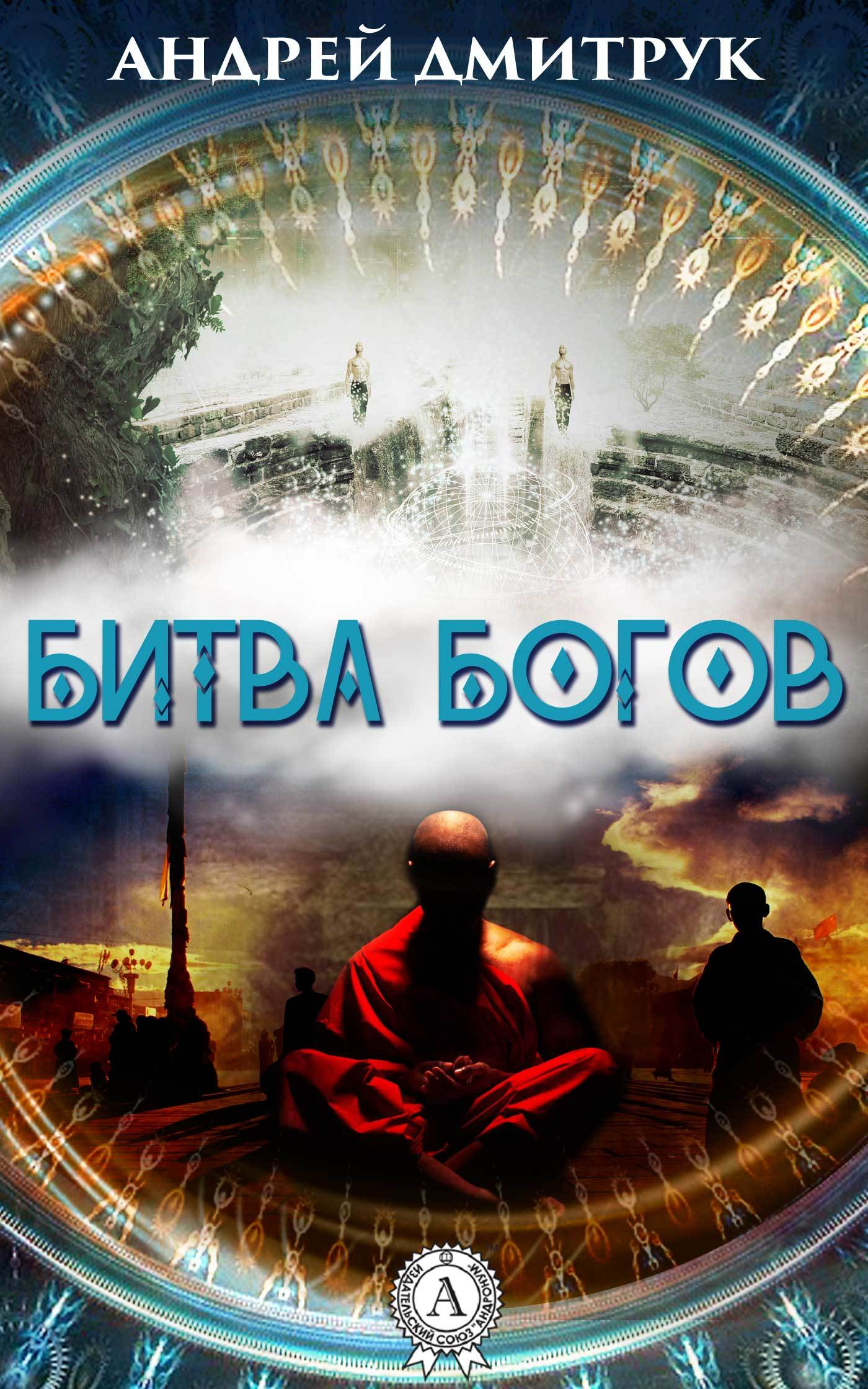 Андрей Дмитрук БИТВА БОГОВ андрей дмитрук битва богов