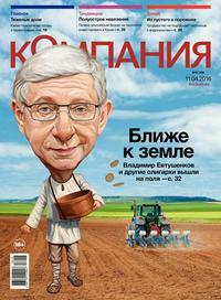 Компания, Редакция журнала  - Компания 13-2016