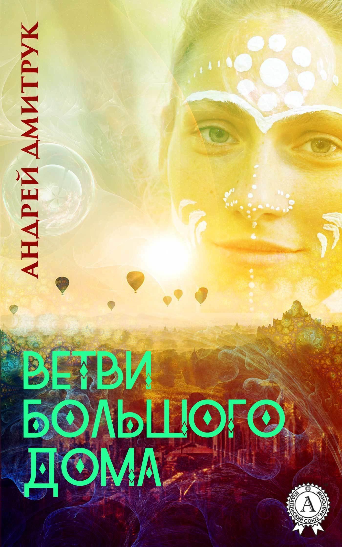 обложка книги static/bookimages/21/54/15/21541550.bin.dir/21541550.cover.jpg