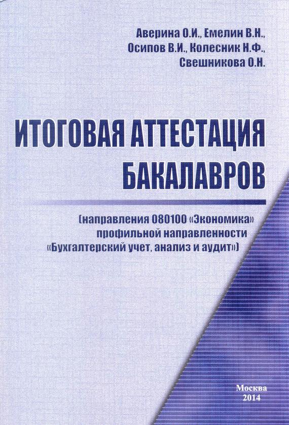 Н. Колесник, О. Свешникова - Итоговая аттестация бакалавров