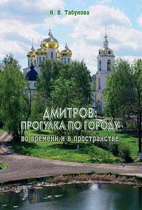 Наталья Табунова - Дмитров: прогулка по городу во времени и в пространстве