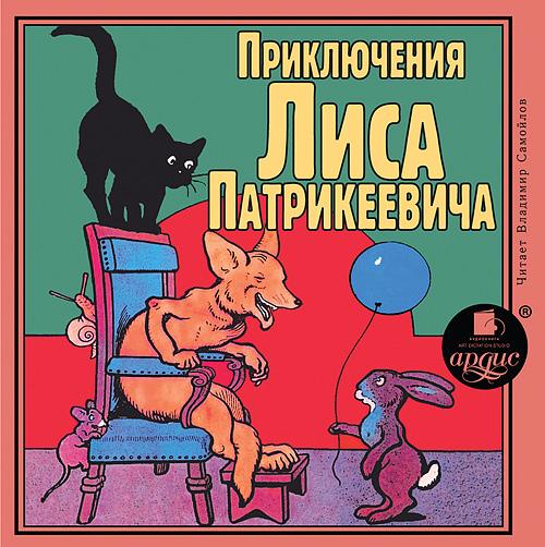 Эдуард Гранстрем Приключения Лиса Патрикеевича