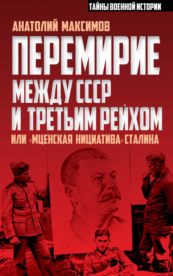 Анатолий Максимов бесплатно
