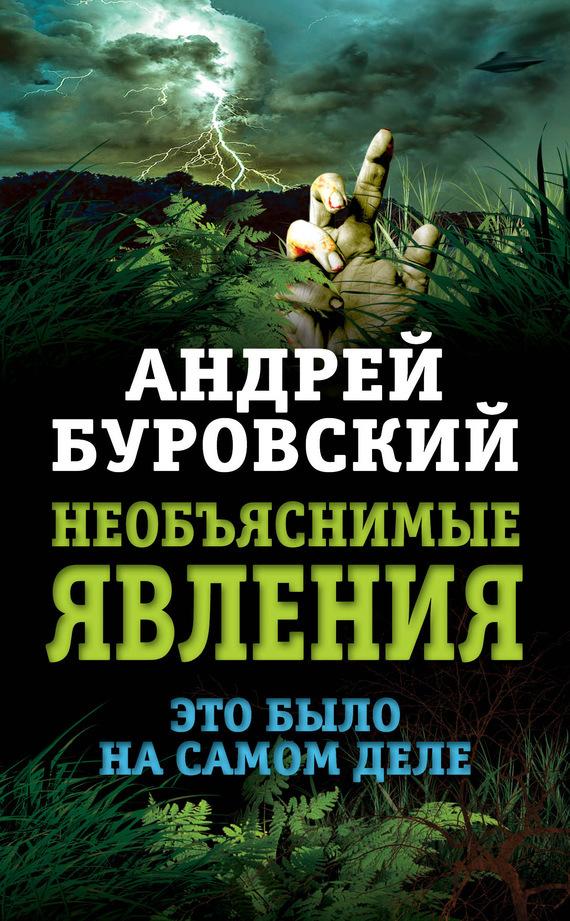 Андрей Буровский Необъяснимые явления. Это было на самом деле крот истории