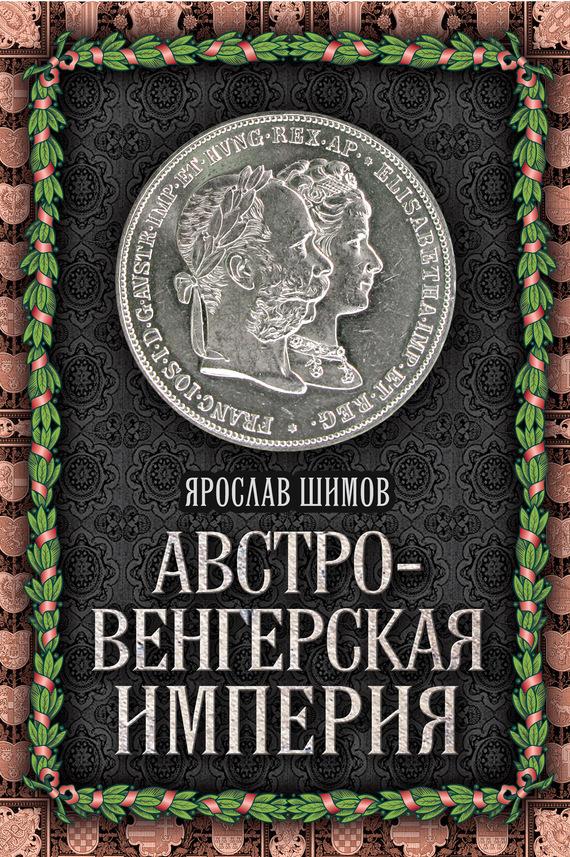 Скачать Австро-Венгерская империя бесплатно Ярослав Шимов