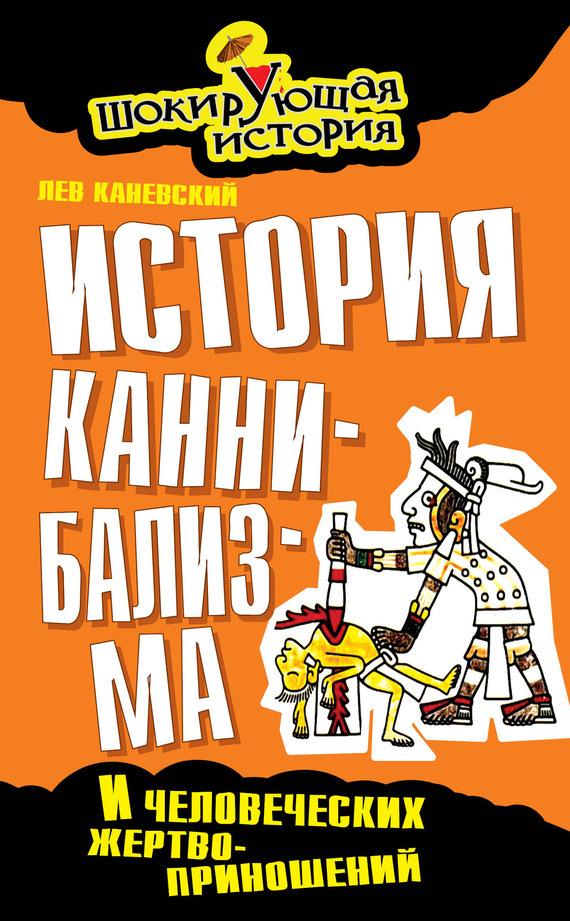 Лев Каневский бесплатно