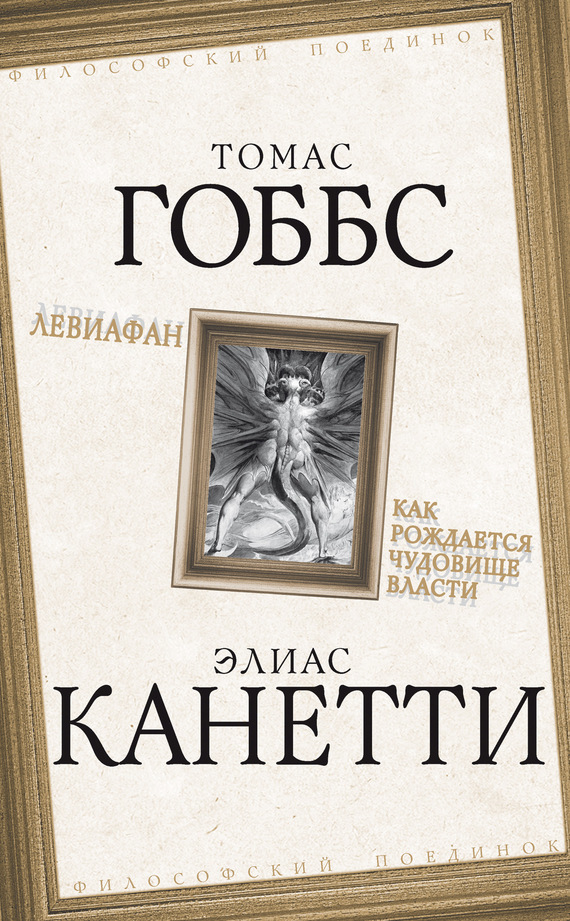 Левиафан скачать книгу pdf