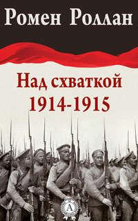 Роллан, Ромен  - Над схваткой (1914-1915)