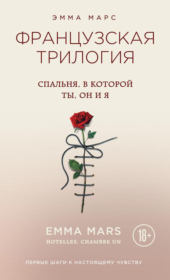 обложка книги static/bookimages/21/54/27/21542731.bin.dir/21542731.cover.jpg
