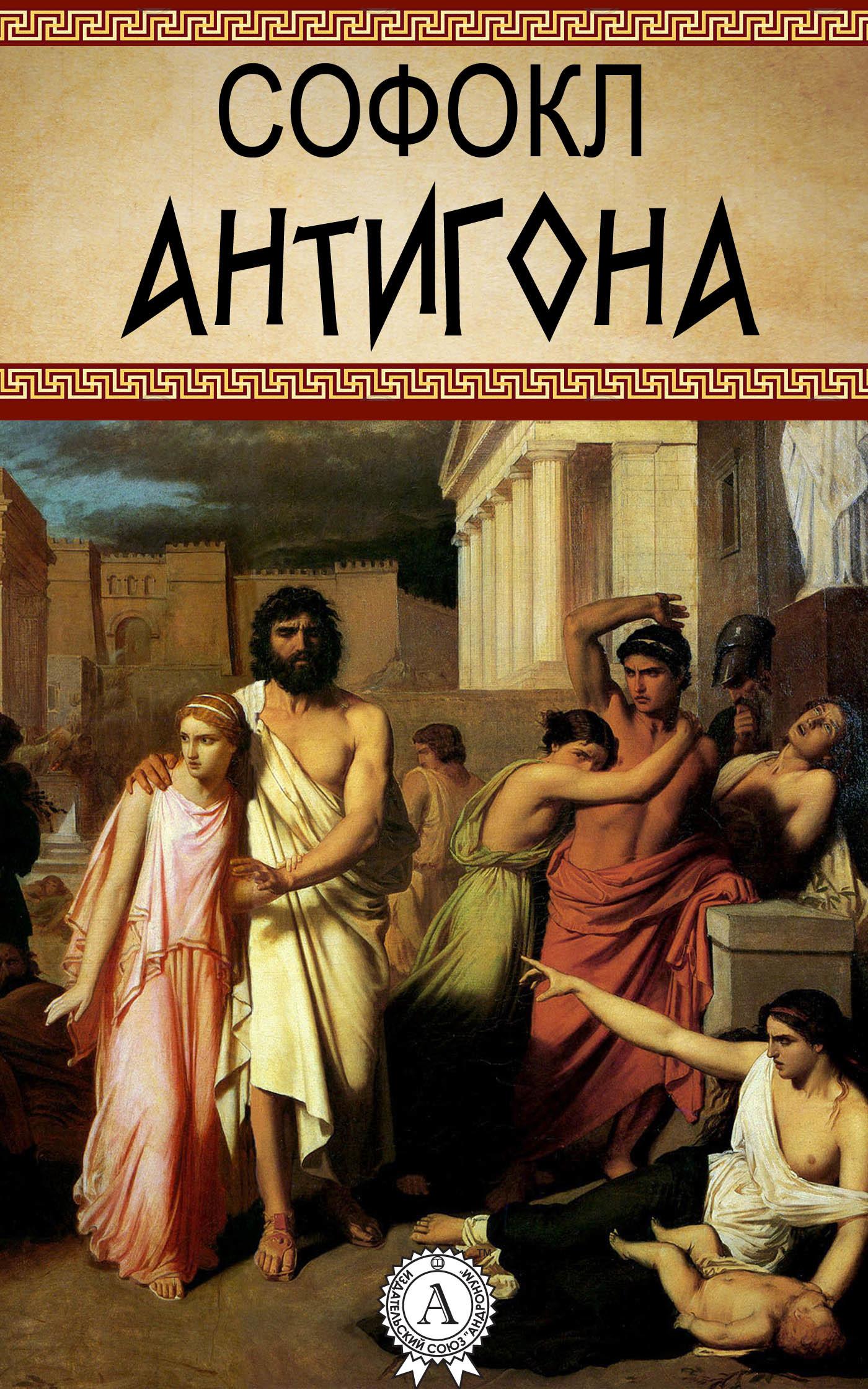 Антигона от ЛитРес