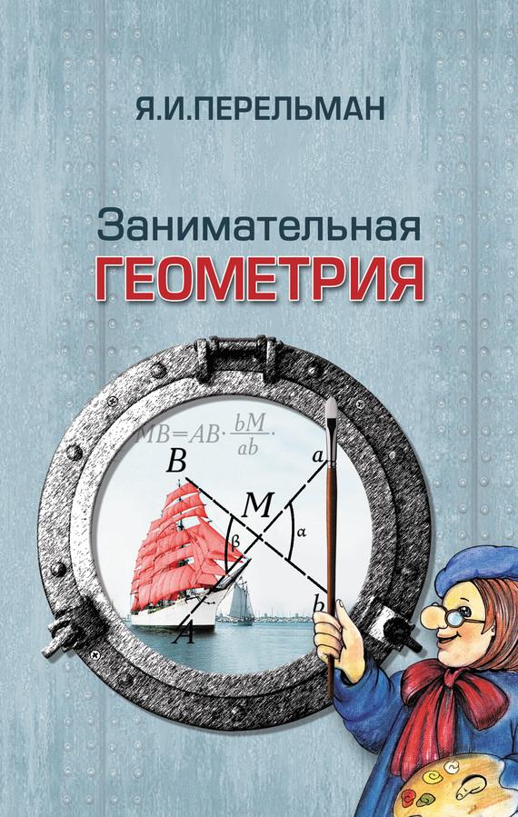 Яков Перельман Занимательная геометрия книги издательство аст занимательная химия