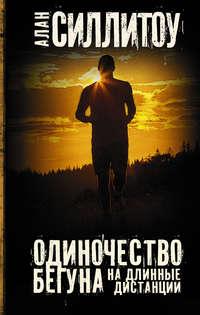 Силлитоу, Алан  - Одиночество бегуна на длинные дистанции (сборник)