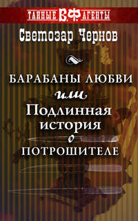 Чернов, Светозар  - Барабаны любви, или Подлинная история о Потрошителе