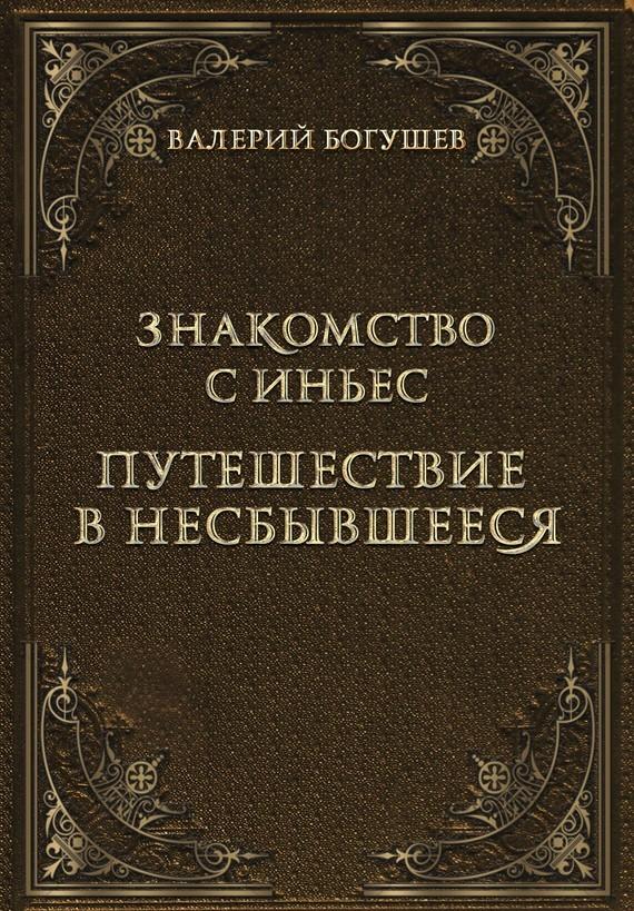 занимательное описание в книге Валерий Богушев