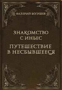 Богушев, Валерий  - Знакомство с Иньес. Путешествие в несбывшееся (сборник)