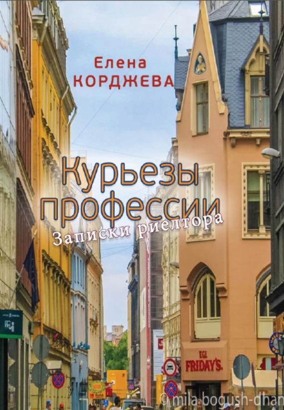 Елена Корджева бесплатно