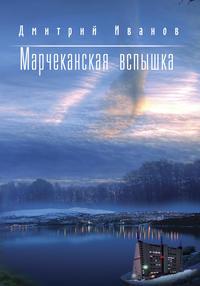 Иванов, Дмитрий  - Марчеканская вспышка (сборник)