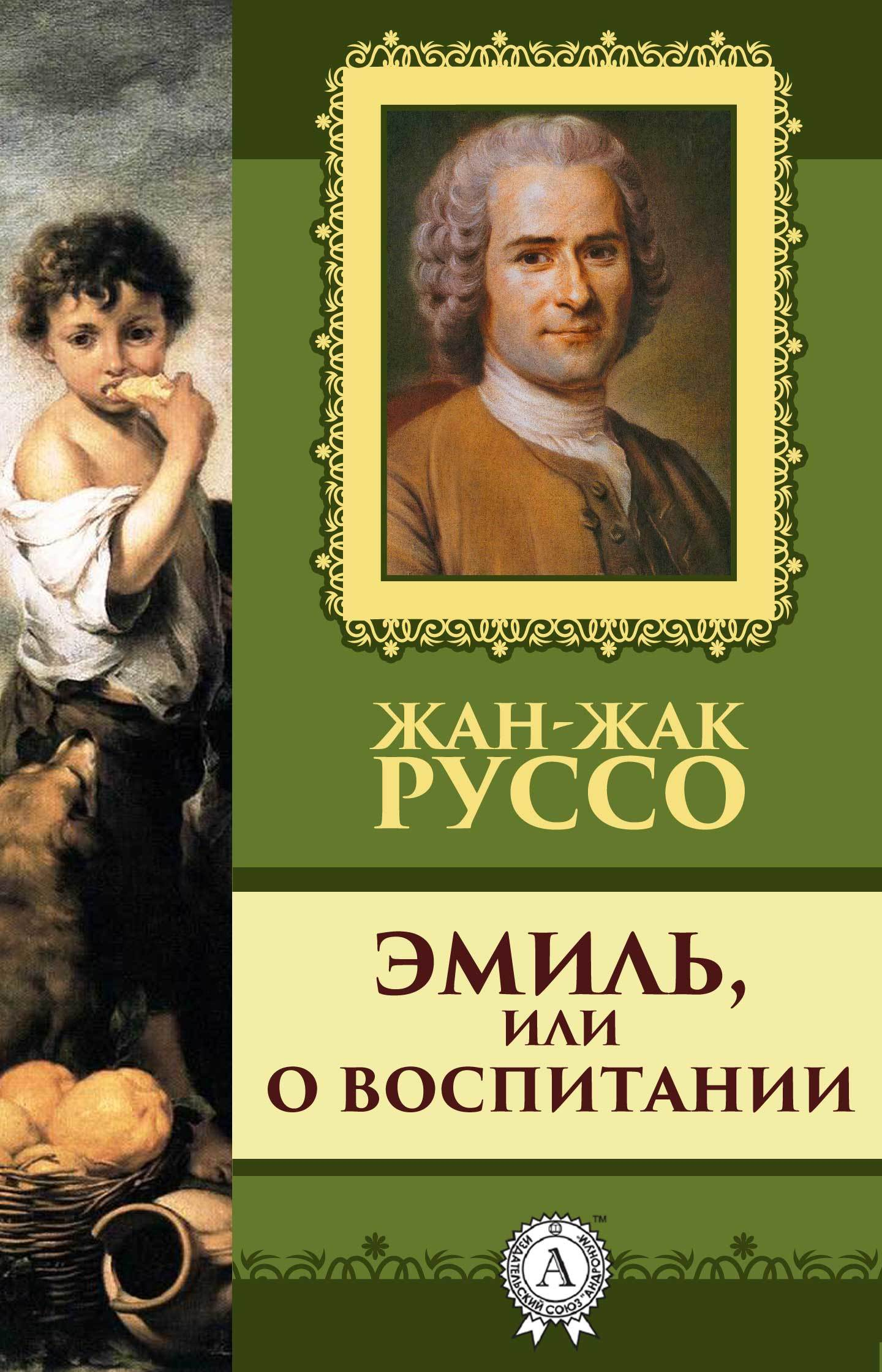 the question of whether one should obey an unjust law in the theory of jean jacques rousseau