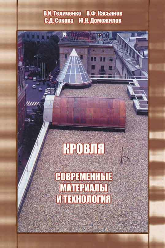 В. И. Теличенко Кровля. Современные материалы и технология
