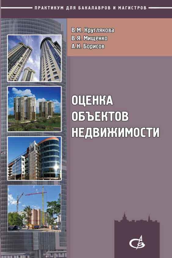 В. Я. Мищенко Оценка объектов недвижимости коллектив авторов определение инвентаризационной стоимости объектов градостроительной деятельности