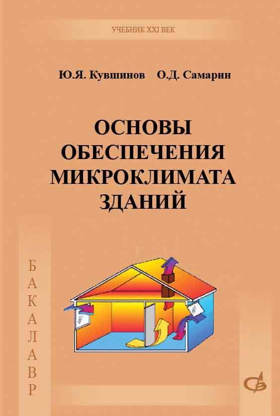 О. Д. Самарин Основы обеспечения микроклимата зданий контроллер и регулятор для систем охлаждения