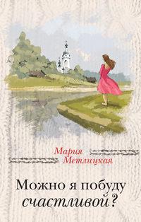 Метлицкая, Мария  - Можно я побуду счастливой?