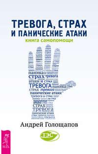 Голощапов, Андрей  - Тревога, страх и панические атаки. Книга самопомощи