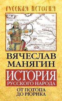 - История Русского народа от потопа до Рюрика