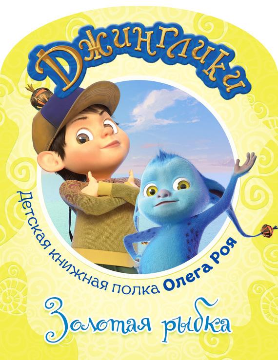 обложка электронной книги Золотая рыбка (с черно-белыми иллюстрациями)