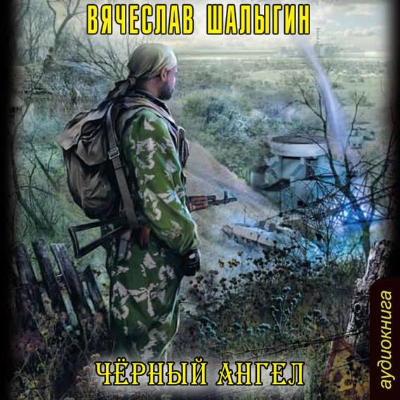 Вячеслав Шалыгин Черный Ангел вячеслав шалыгин найти героя