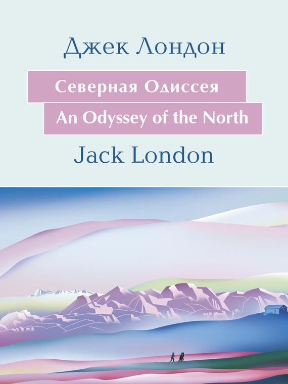 цена Джек Лондон Cеверная Одиссея. An Odyssey of the North: На английском языке с параллельным русским текстом онлайн в 2017 году
